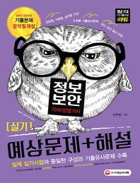 정보보안기사 산업기사 실기 예상문제+해설(2017)