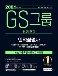 GS그룹 단기완성 인적성검사 최신기출유형+모의고사 2회(2021)