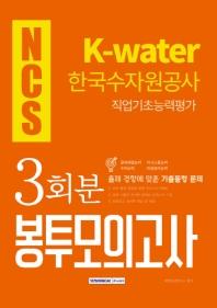 NCS K-water한국수자원공사 직업기초능력평가 3회분 봉투모의고사(2019)