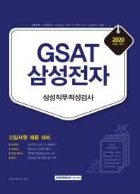 GSAT 삼성전자 삼성직무적성검사(2020)