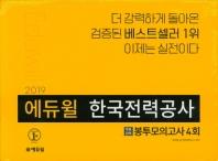 한국전력공사 봉투모의고사 4회(2019)(에듀윌)