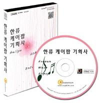 한류 케이팝 기획사(CD)
