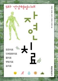 5차 건강혁명시대 자연치료
