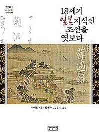 18세기 일본 지식인 조선을 엿보다 (무료배송)