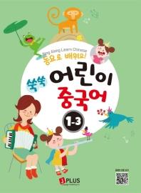 쑥쑥 어린이 중국어 1단계. 3(동요로 배워요!)(CD1장포함)