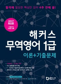 무역영어 1급 이론 + 기출문제(2017)(해커스)