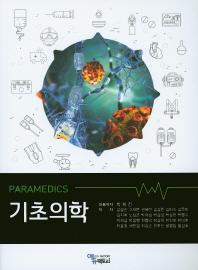 기초의학(Paramedics)