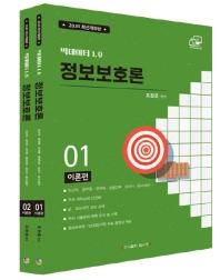 정보보호론(2020)(전2권)