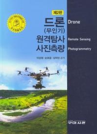 드론(무인기) 원격탐사 사진측량(2판)