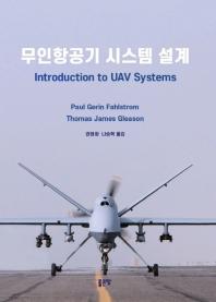 무인항공기 시스템 설계