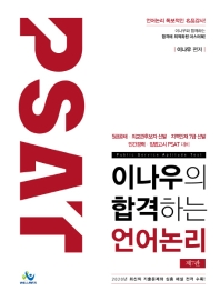 PSAT 이나우의 합격하는 언어논리(7판)