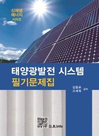 태양광발전 시스템 필기문제집(신재생에너지 시리즈)