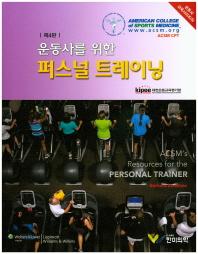 퍼스널 트레이닝(운동사를 위한)(4판)(운동사 교육시리즈 5)