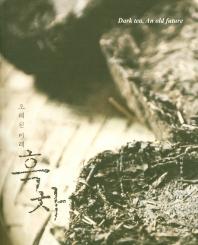 흑차(오래된 미래)