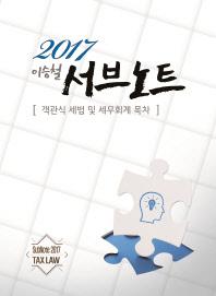 이승철 서브노트(2017)(3판) #