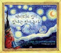 케이티와 별이 빛나는 밤에 놀다(스푼북 읽기 그림책 3)(양장본 HardCover)