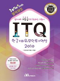 ITQ 한글+파워포인트+엑셀2010(Win+ 시리즈)