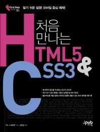 처음 만나는 HTML5 & CSS3(First Step 시리즈 4)