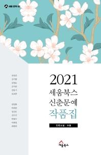 2021 세움북스 신춘문예 작품집(세움문학 3)
