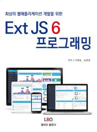 Ext JS 6 프로그래밍