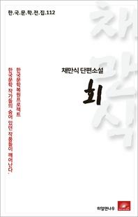 채만식 단편소설 회(한국문학전집 112)