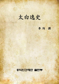 太百逸史(태백일사)