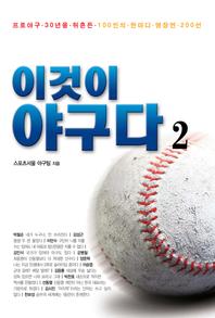 이것이 야구다 2