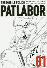 [해외]機動警察パトレイバ- 愛藏版 01