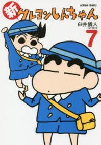 [해외]新クレヨンしんちゃん 7
