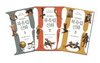 북유럽신화 세트(안인희의)(전3권)