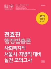 전효진 행정법총론 실전 모의고사(2019)(공단기)
