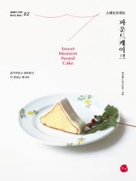 스위트모먼트 파운드케이크(달콤함이 가득한 베이킹 클래스 2)