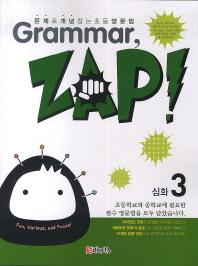 Grammar Zap(그래머 잽) 심화. 3