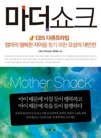 마더쇼크 /새책수준  ☞ 서고위치:XK 2