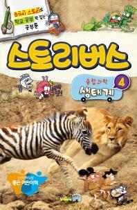 스토리버스 융합과학. 4: 생태계(스토리버스)