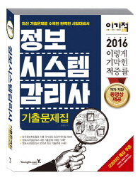 정보시스템감리사 기출문제집(2016)(이기적 in)