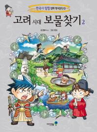 고려 시대 보물찾기. 2(한국사 탐험 만화 역사상식 10)