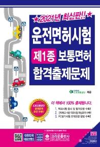 운전면허시험 제1종 보통면허 합격출제문제(2021)