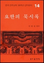 요한의 묵시록(한국천주교회 200주년 신약성서 14)