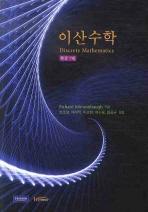 이산수학(7판)