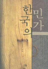 한국의 민가(한울아카데미 831)
