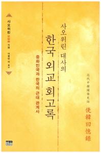 한국 외교 회고록(사오위린 대사의)(양장본 HardCover)