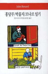 홍당무 박물지 르나르 일기(양장본 HardCover)