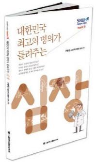 심장(대한민국 최고의 명의가 들려주는)(서울대학교병원 Health+ 6)