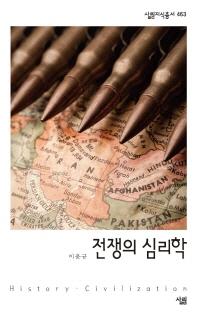 전쟁의 심리학(살림지식총서 463)(포켓북(문고판))