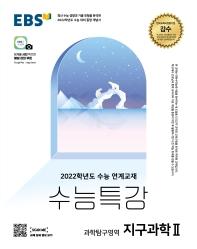 고등 과학탐구영역 지구과학2(2021)(2022 수능대비)(EBS 수능특강)