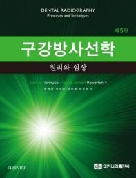 구강방사선학: 원리와 임상(5판)