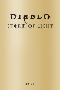 디아블로3: 빛의 폭풍(한정판)