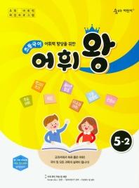 초등 국어 5-2(2020)(어휘력 향상을 위한 어휘왕)(숨마 어린이)