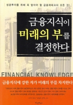 금융지식이 미래의 부를 결정한다